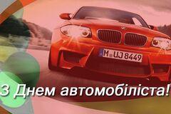 День автомобилиста в Украине в 2020 году отмечается 25 октября