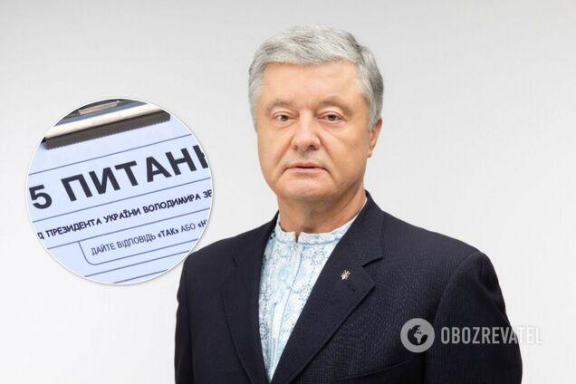 Порошенко: опрос Зеленского – технология незаконной агитации и нарушение Конституции