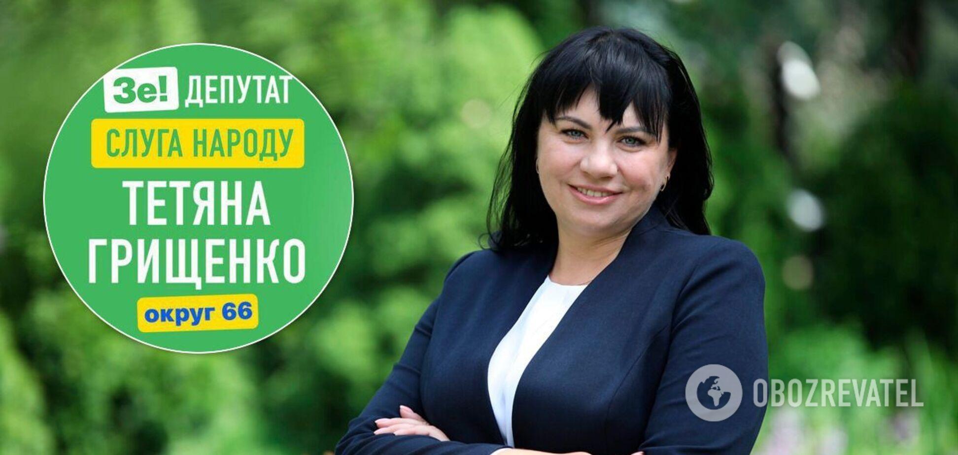 'Слуга народа' Татьяна Грищенко