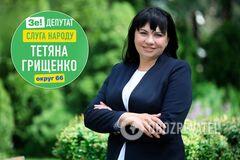 'Слуга народу' Тетяна Грищенко