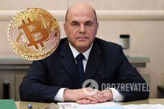 В России считают биткоин угрозой