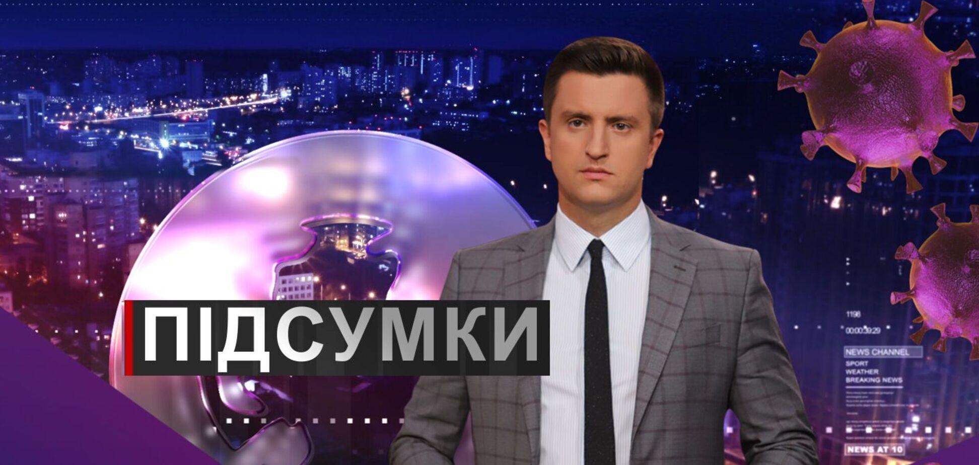 Підсумки дня з Вадимом Колодійчуком. Середа, 21 жовтня