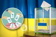 Місцеві вибори в Україні 25 жовтня увійдуть в історію як унікальні