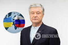 Порошенко озвучил рекомендации для Украины в войне с Россией