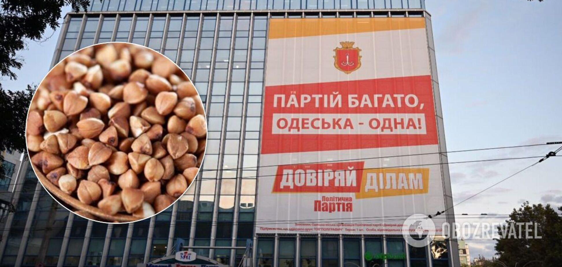 Продуктовий набір від партії 'Довіряй ділам' розносили по квартирах