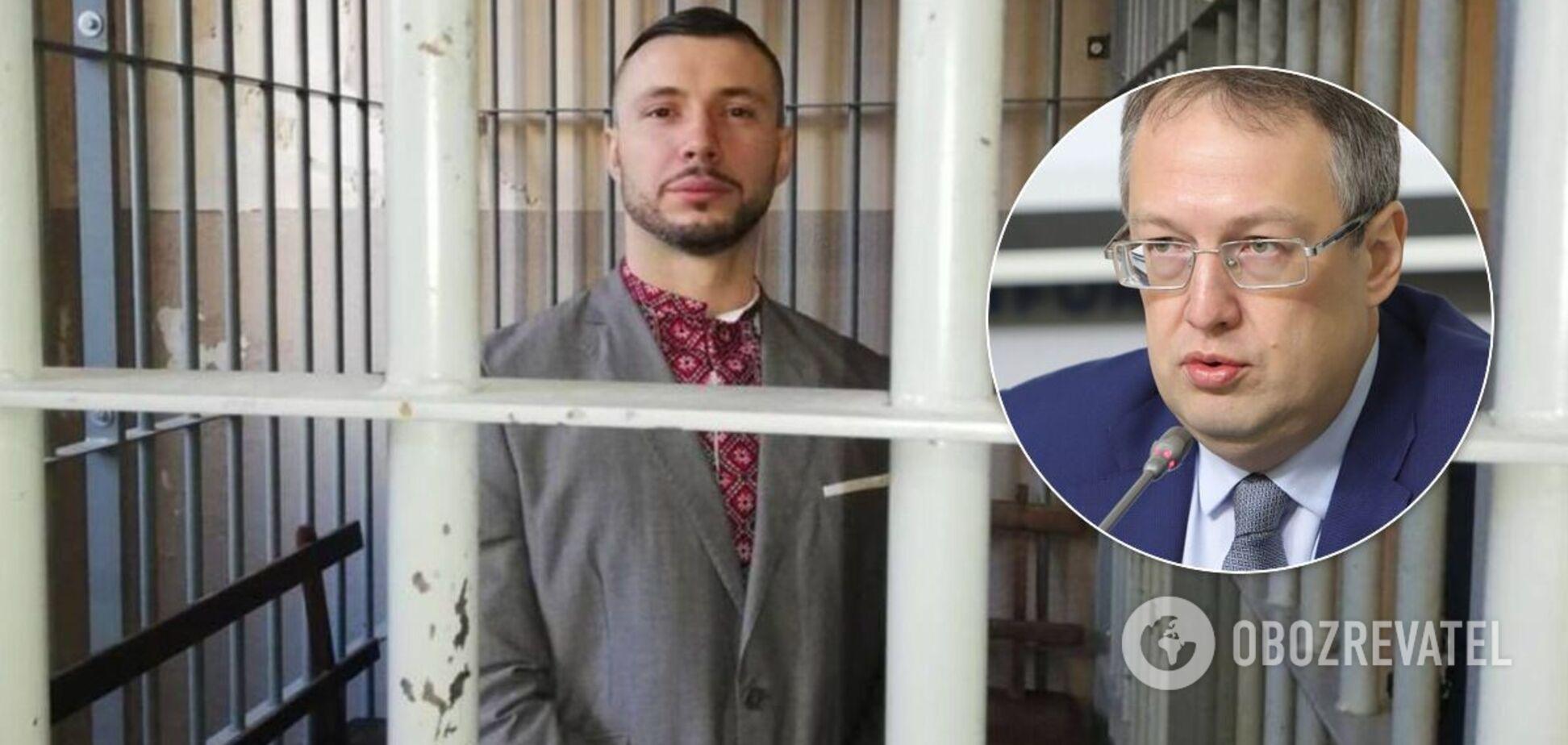 Геращенко рассказал подробности о суде над Маркивым