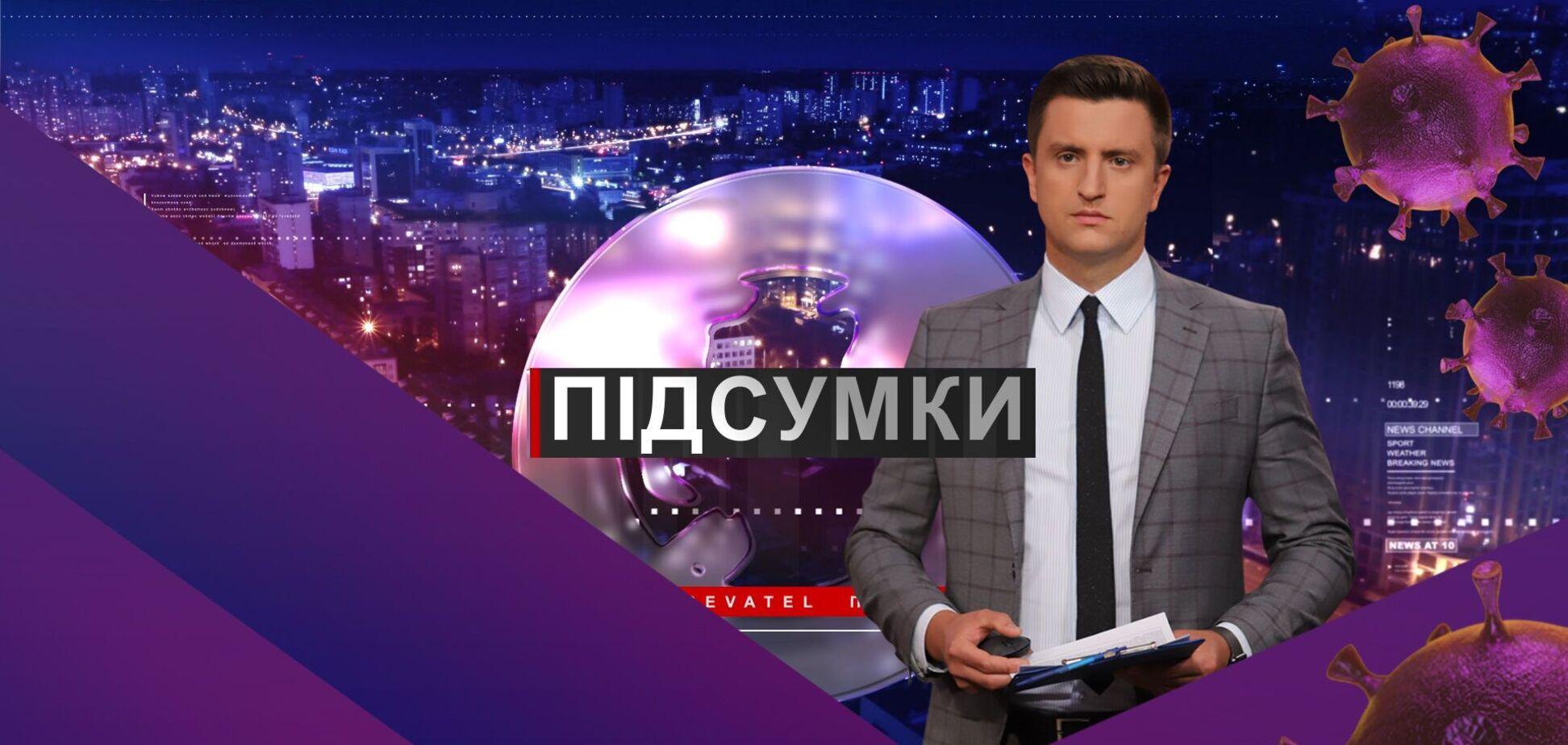Підсумки дня з Вадимом Колодійчуком. П'ятниця, 23 жовтня