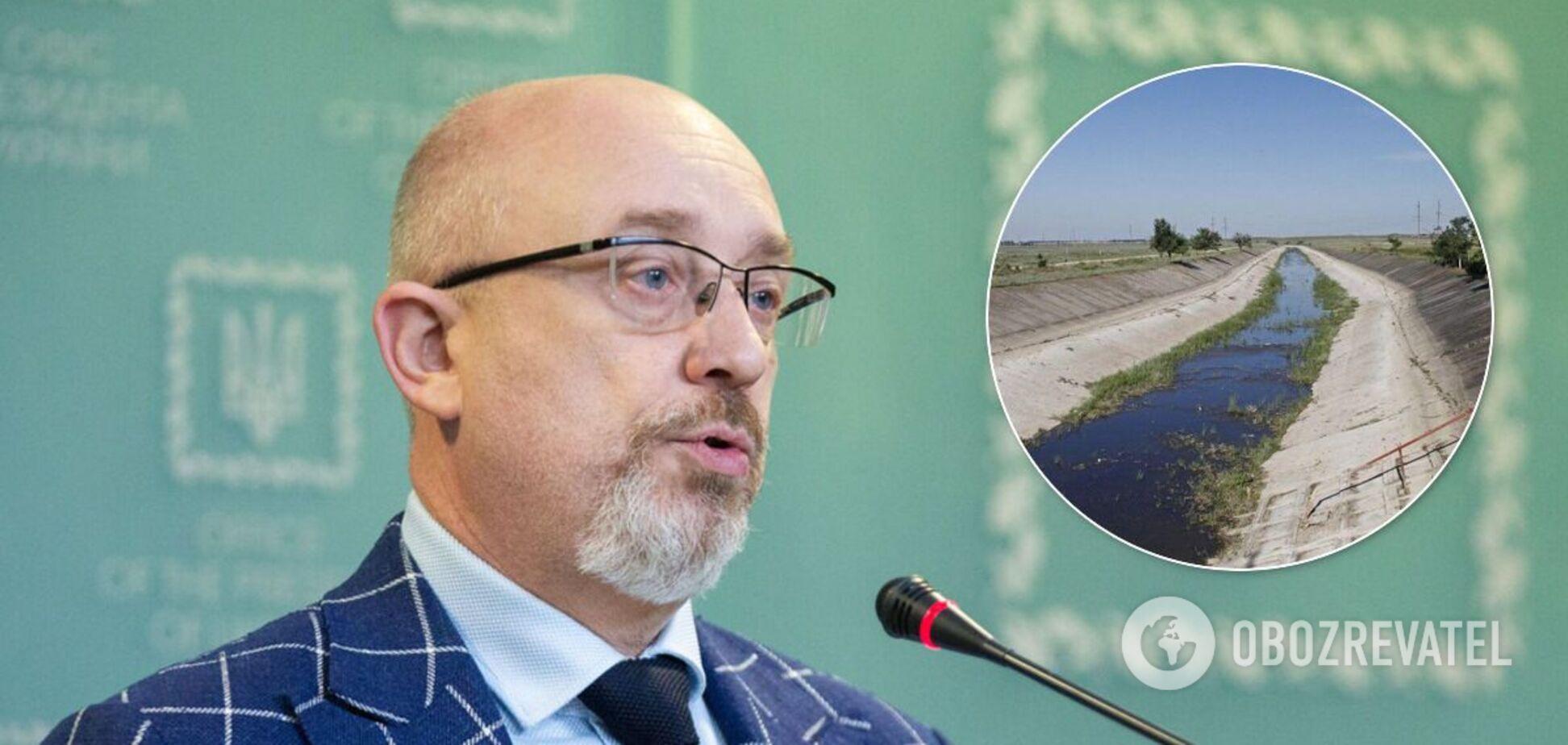 Резников назвал условия для подачи воды в Крым