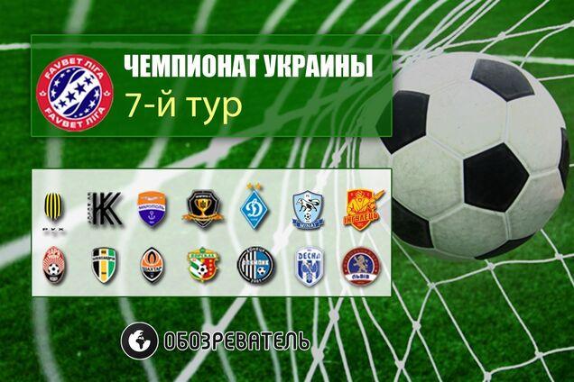 Премьер лига Украины