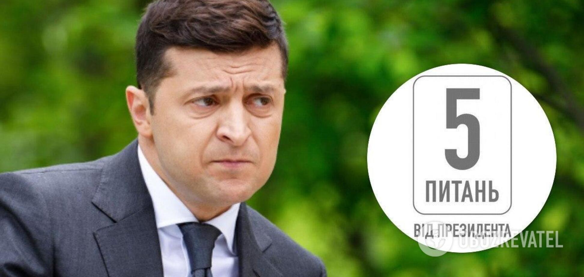 Опрос Зеленского проведет частная фирма