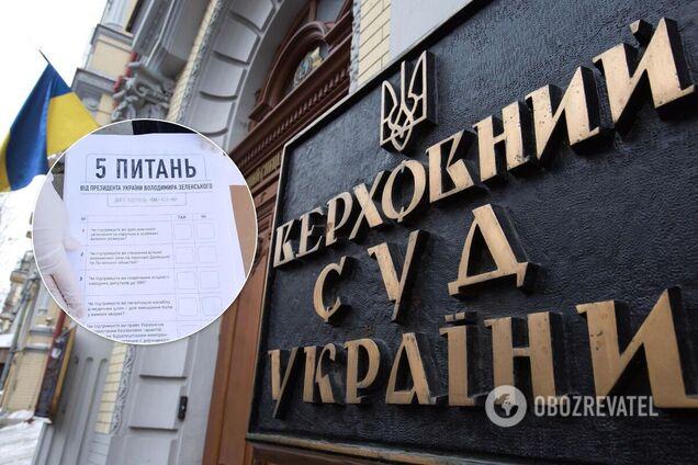 Верховный Суд не увидел нарушений в опросе Зеленского
