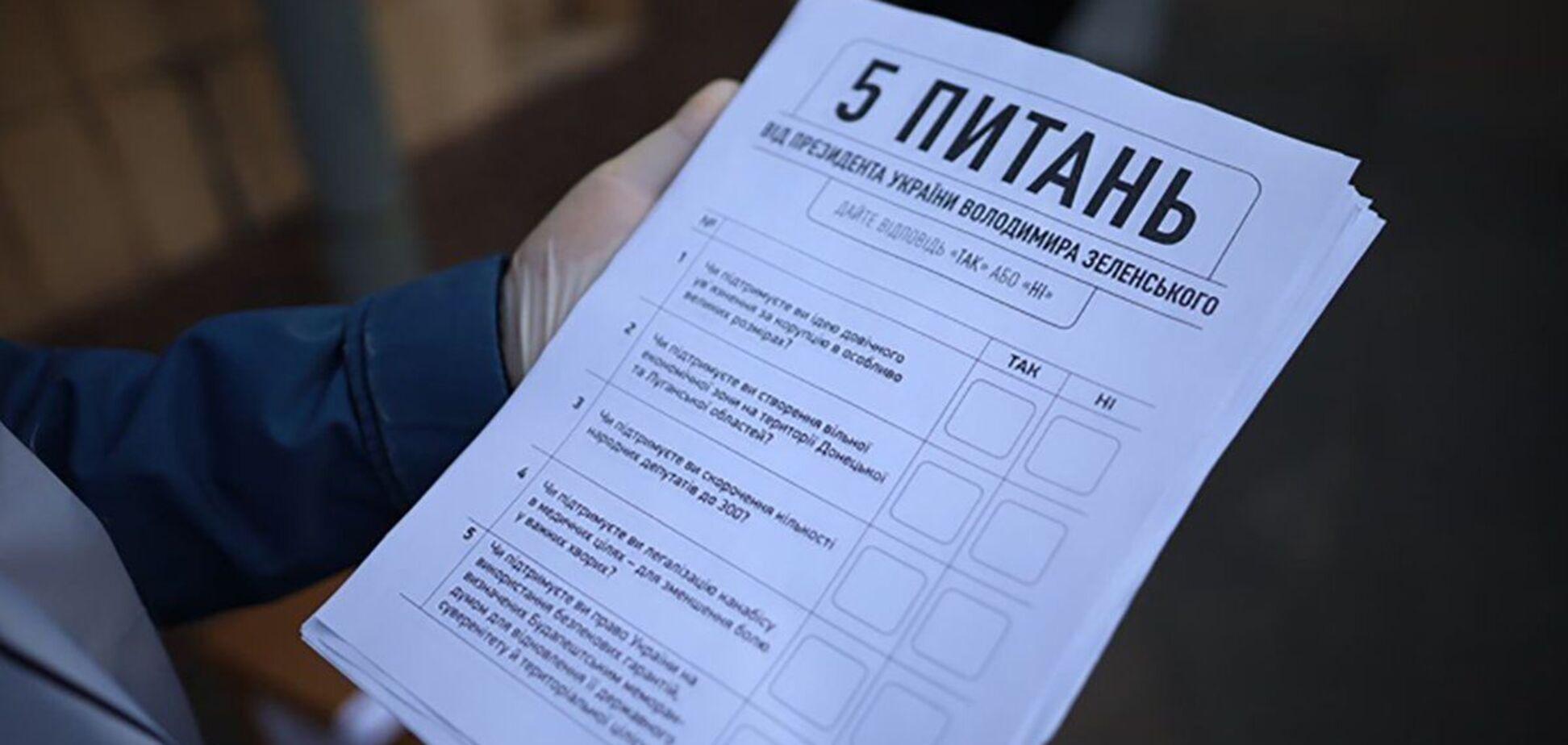 Всеукраїнське 'опитування Зеленського'