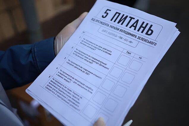 Всеукраинский 'опрос Зеленского'
