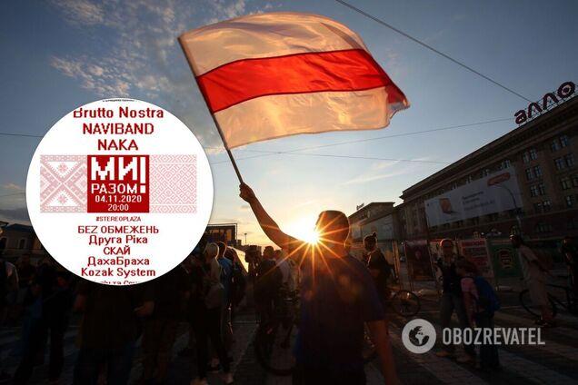 В Україні відбудеться музичний марафон на підтримку Білорусі