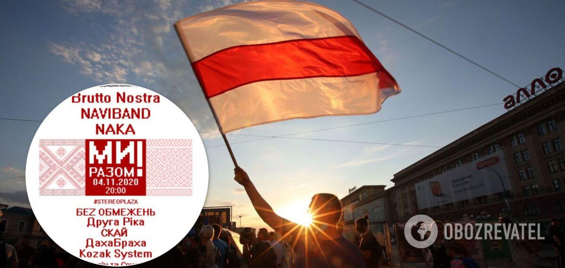 Мінкульт влаштує музичний марафон на підтримку Білорусі