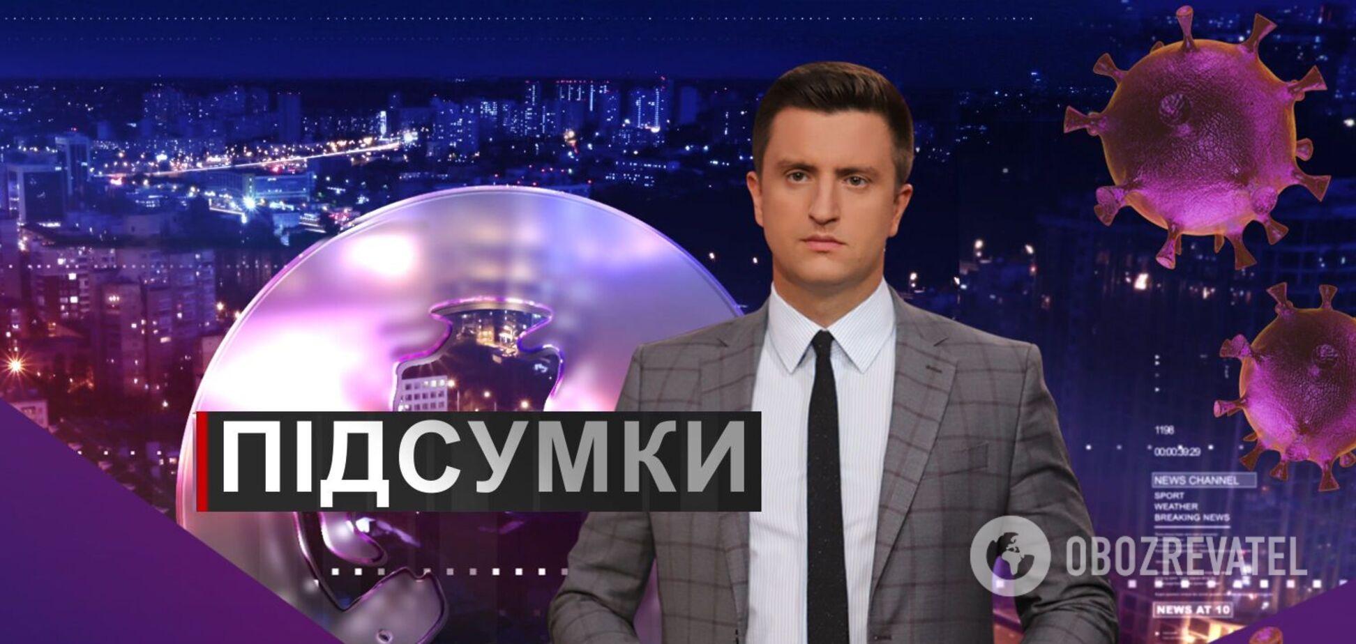 Підсумки дня з Вадимом Колодійчуком. Вівторок, 27 жовтня