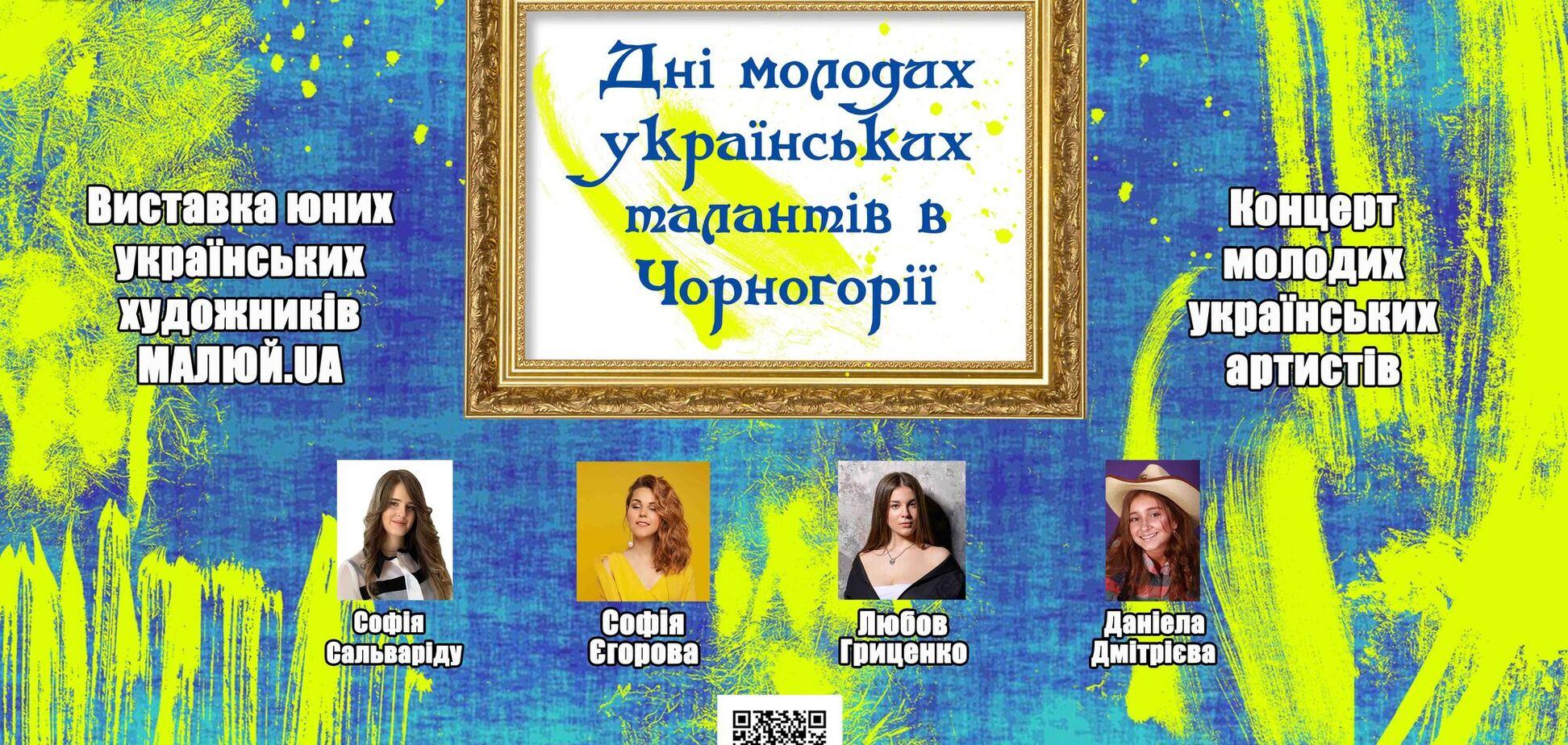 В ноябре в Черногории состоятся дни молодых украинских талантов