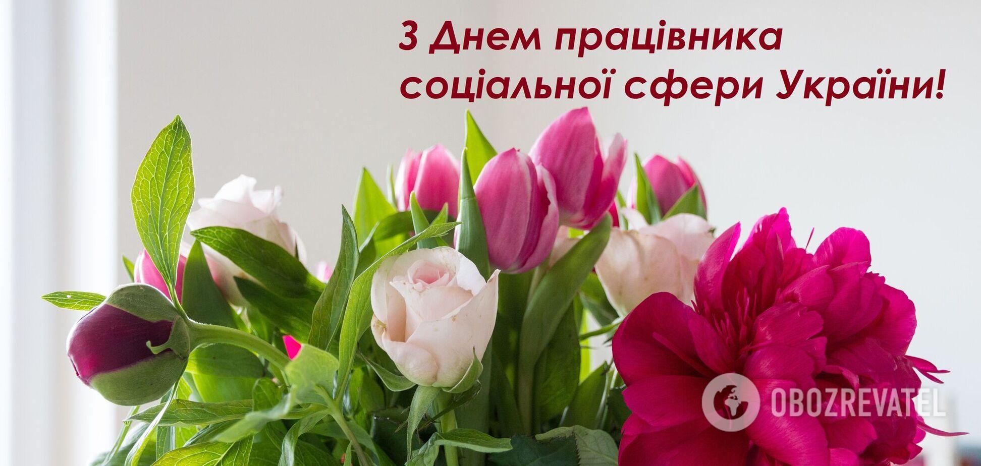 2020 року День працівника соцсфери України відзначається 1 листопада
