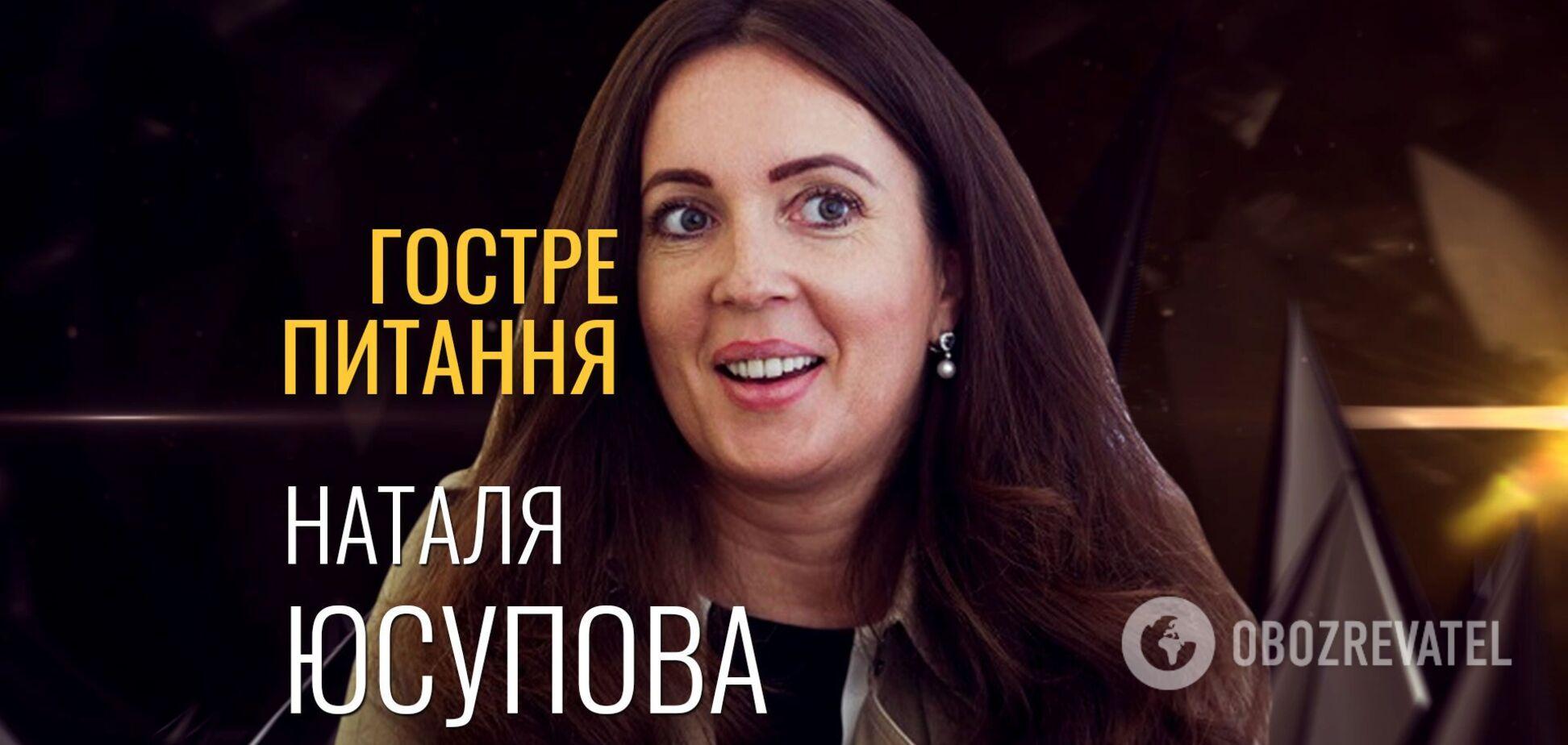 Наталья Юсупова | Гостре питання