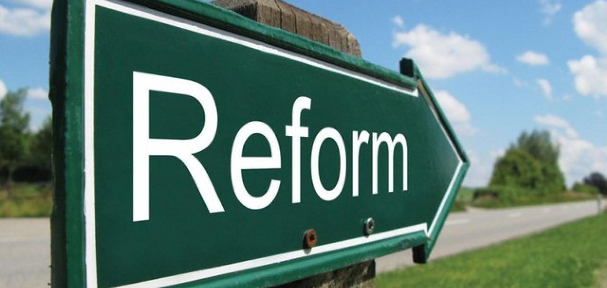 Реформи в Україні