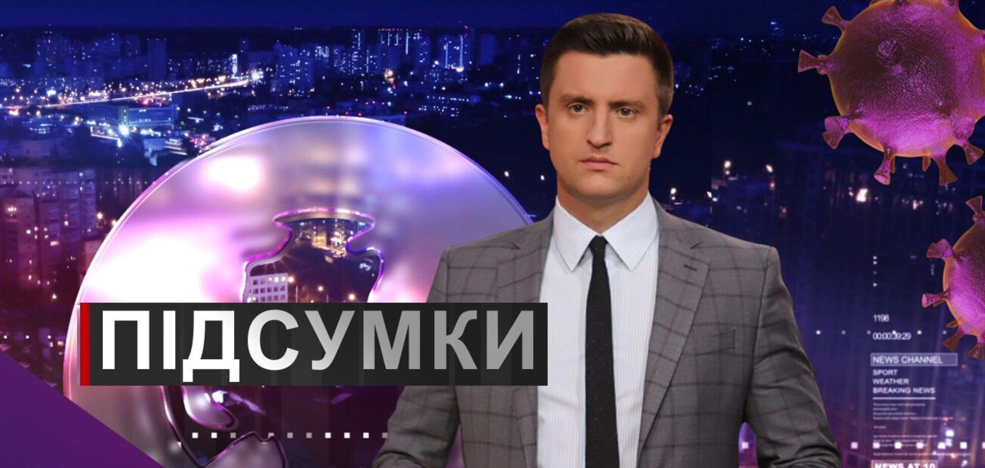 Підсумки дня з Вадимом Колодійчуком. П'ятниця, 30 жовтня