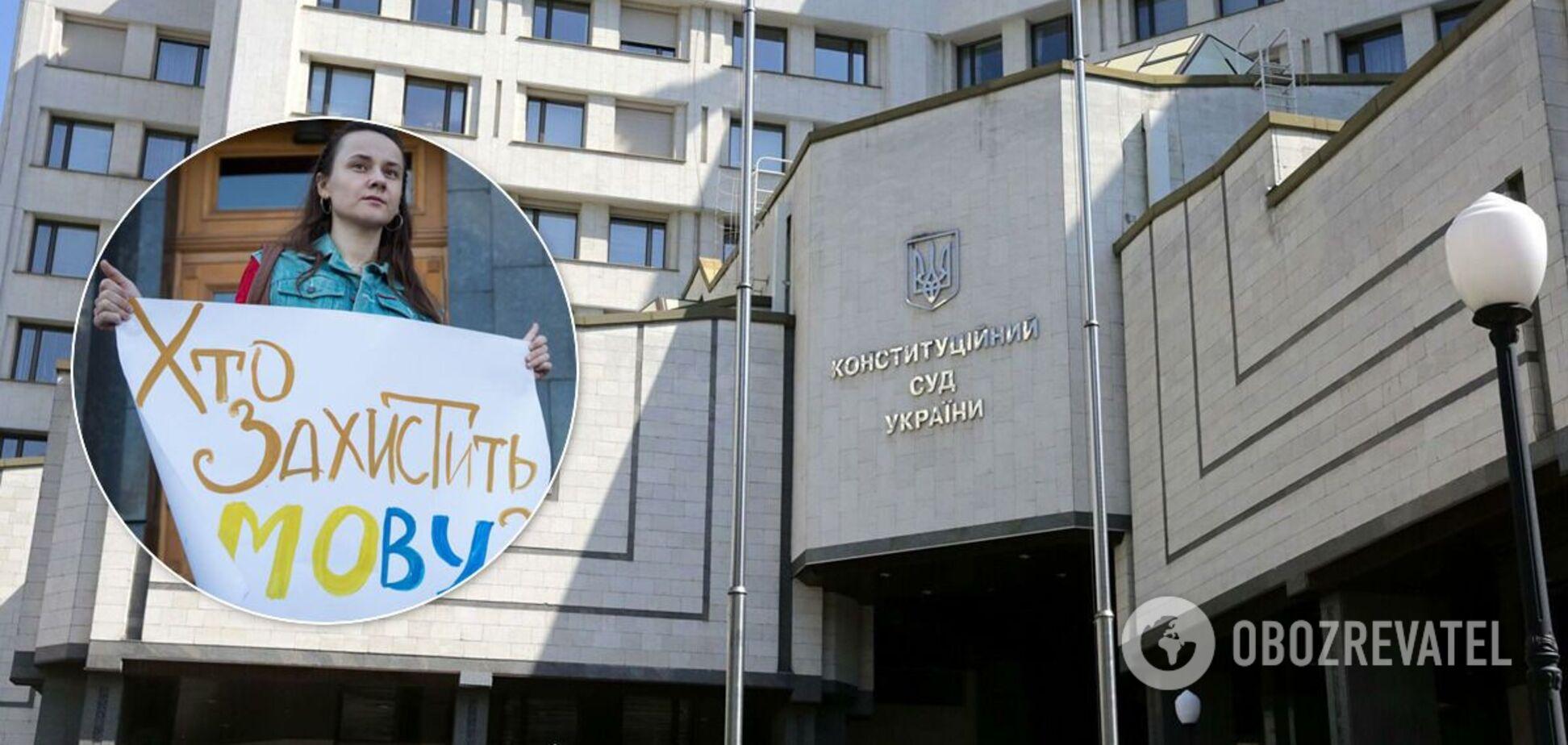 КСУ 3 ноября рассмотрит закон об украинском языке