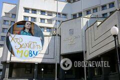 КСУ 3 листопада розгляне закон про українську мову