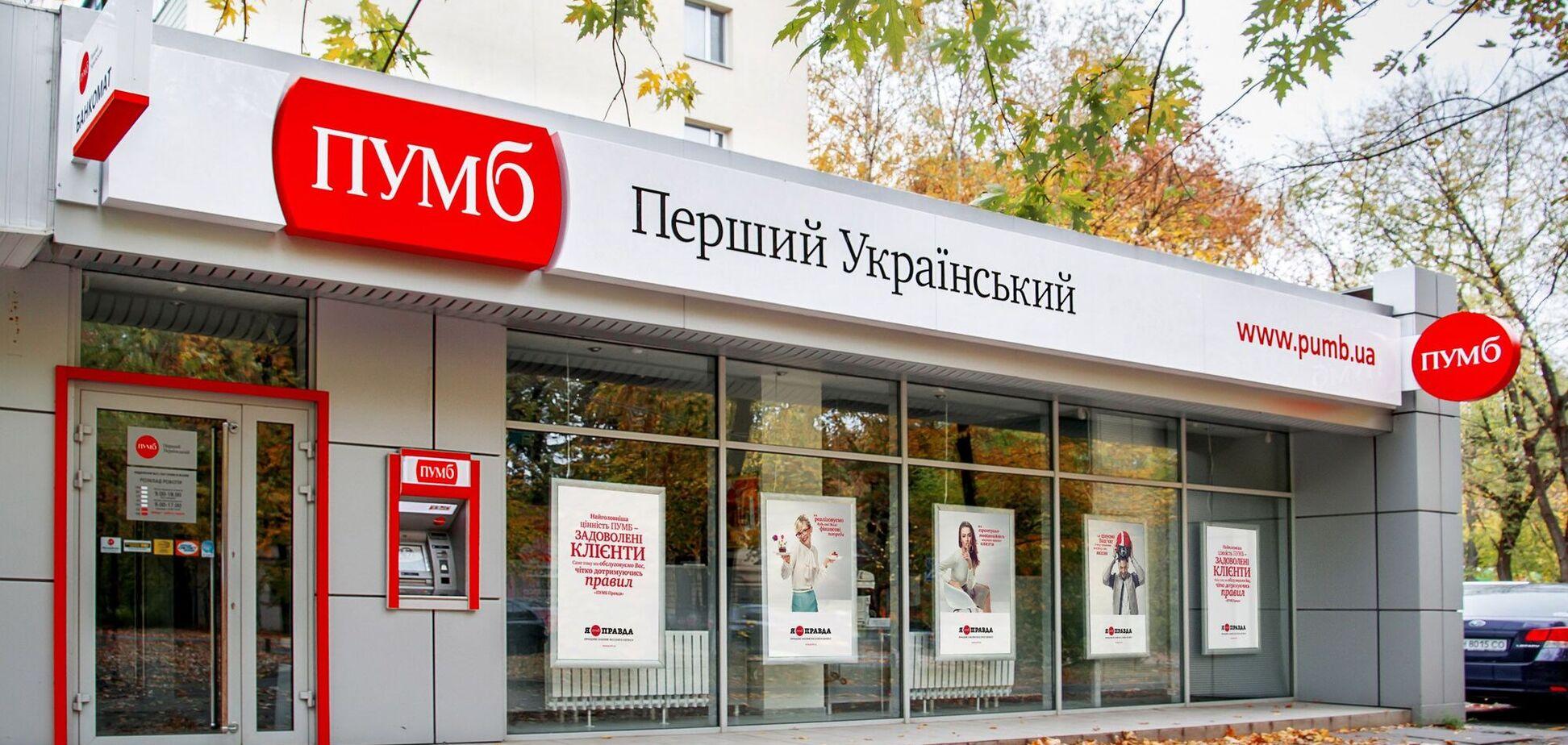 В отделениях банка ПУМБ можно будет стать клиентами ГК 'Нафтогаз Украины'