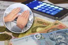 Абонплата в Україні