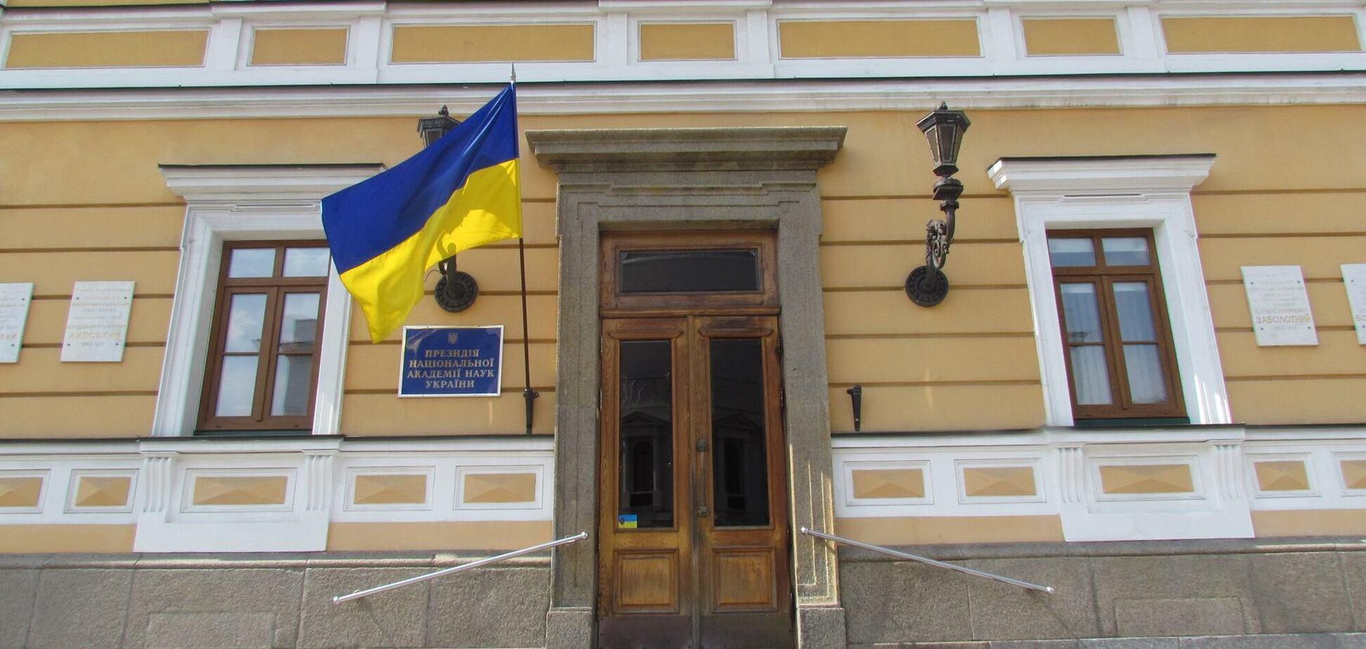 Эксперт рассказал, что правительство берет под контроль имущество НАН Украины