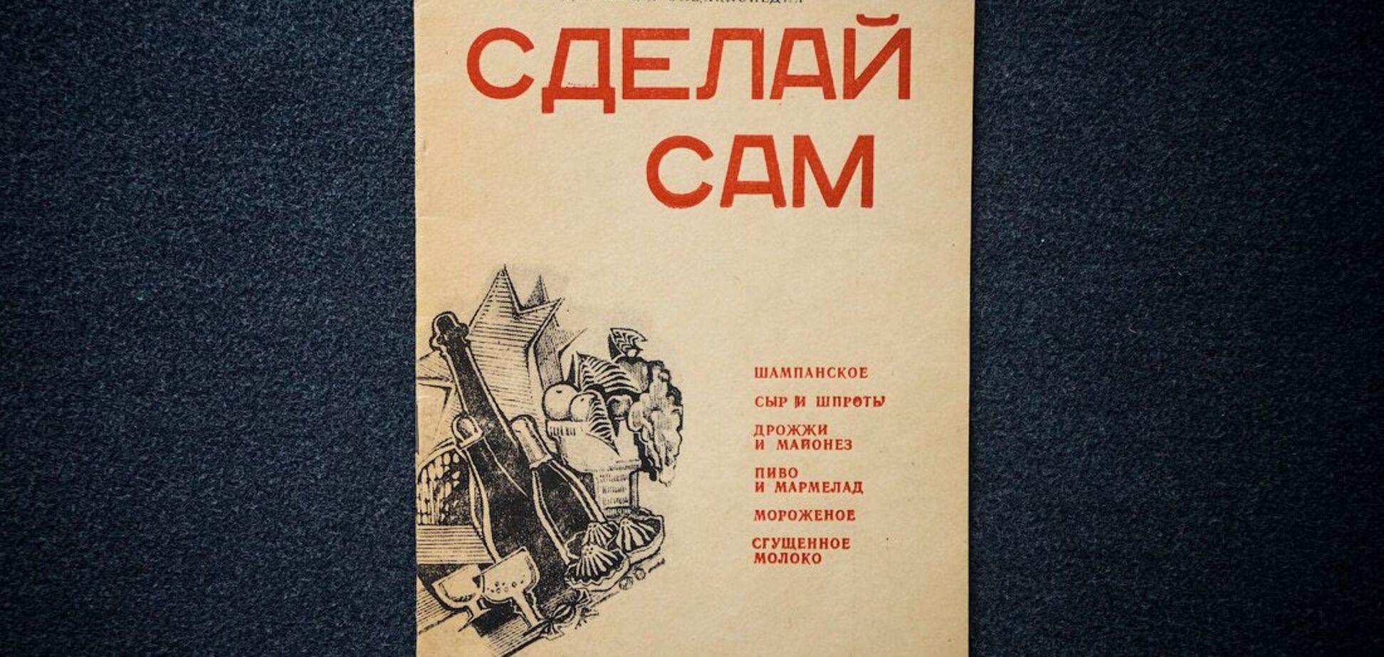 Настольная книга советской нищеты, где учили готовить дефицитные продукты