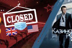 Опять этот COVID: в Великобритании и США массово закрываются кинотеатры