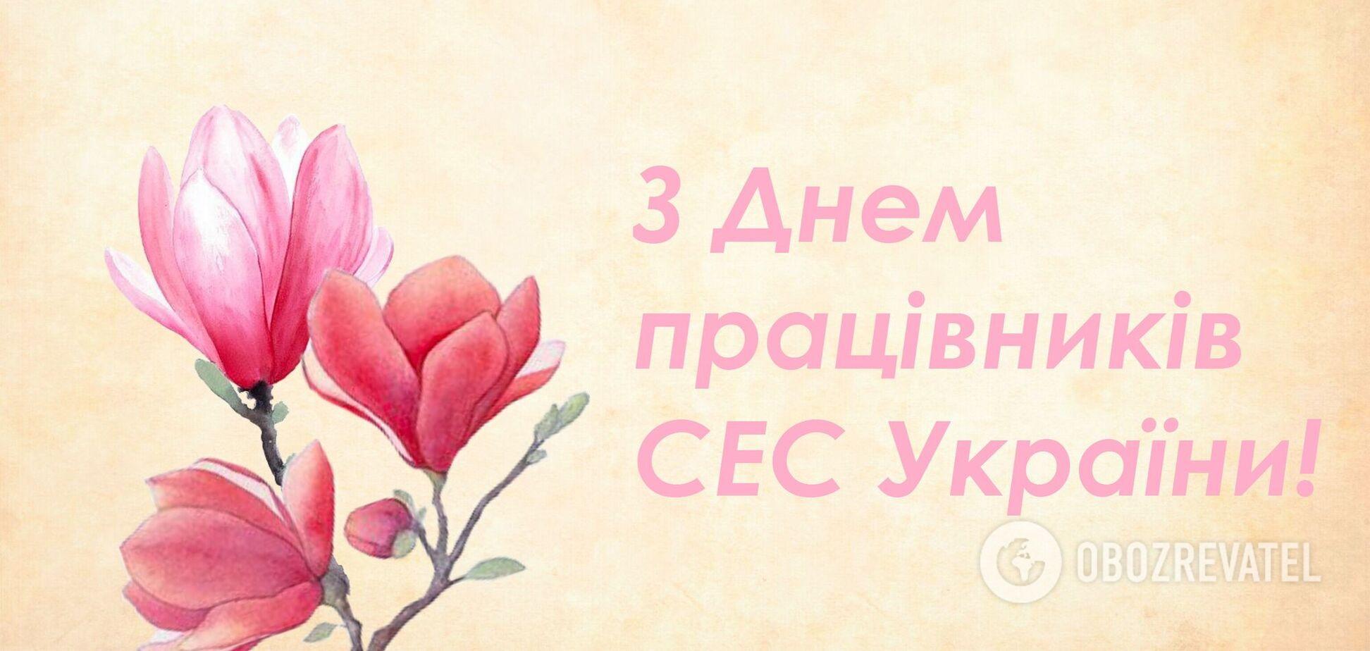 День працівників СЕС України 2020 року припадає на 11 жовтня