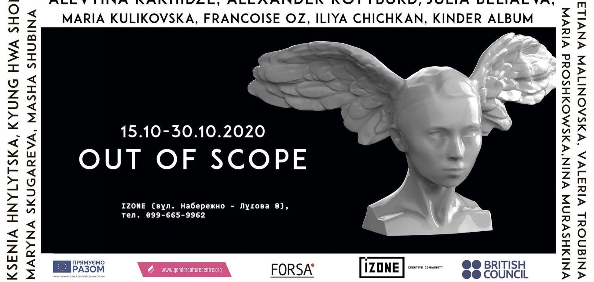 'Out of Scope': В Киеве покажут международный проект, посвященный правам женщин