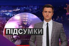 Підсумки дня з Вадимом Колодійчуком. П'ятниця, 9 жовтня