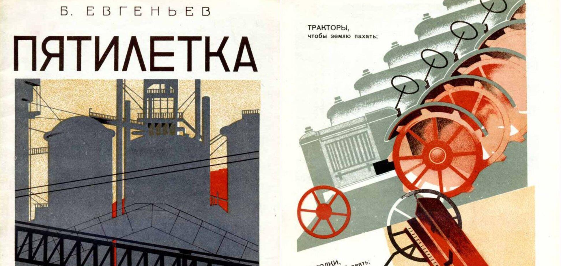 За допомогою пропаганди в СРСР намагалися створити ілюзію благополуччя