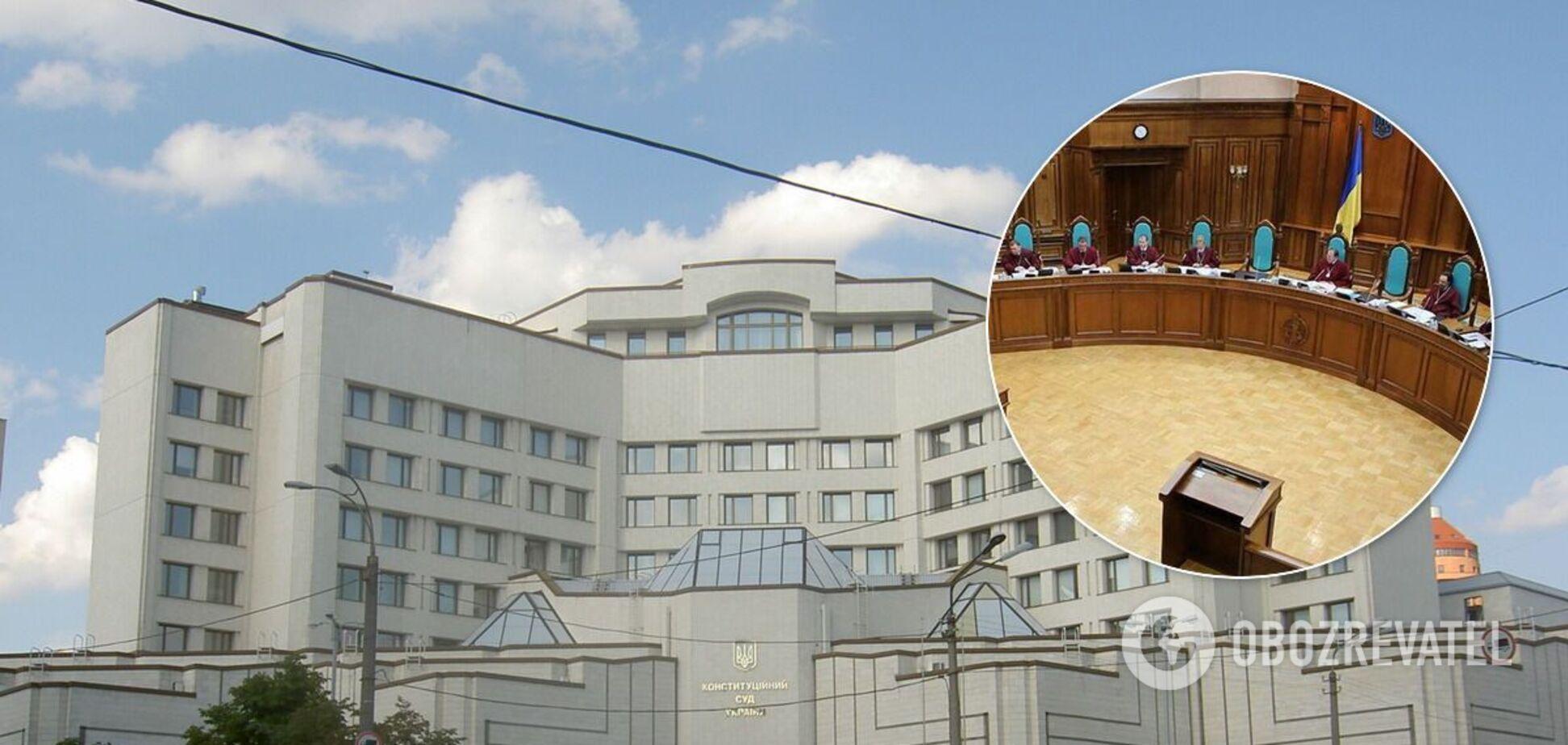 В КСУ заявили о срыве заседания