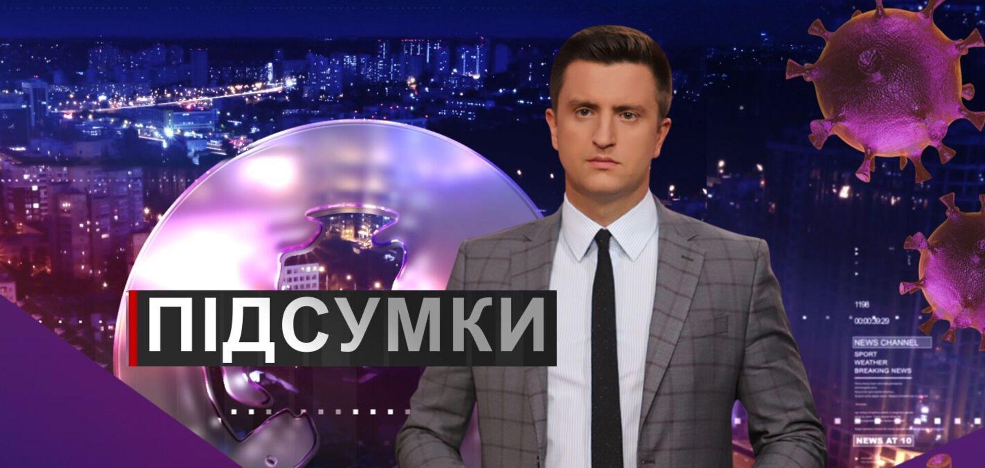 Підсумки дня з Вадимом Колодійчуком. Вівторок, 10 листопада