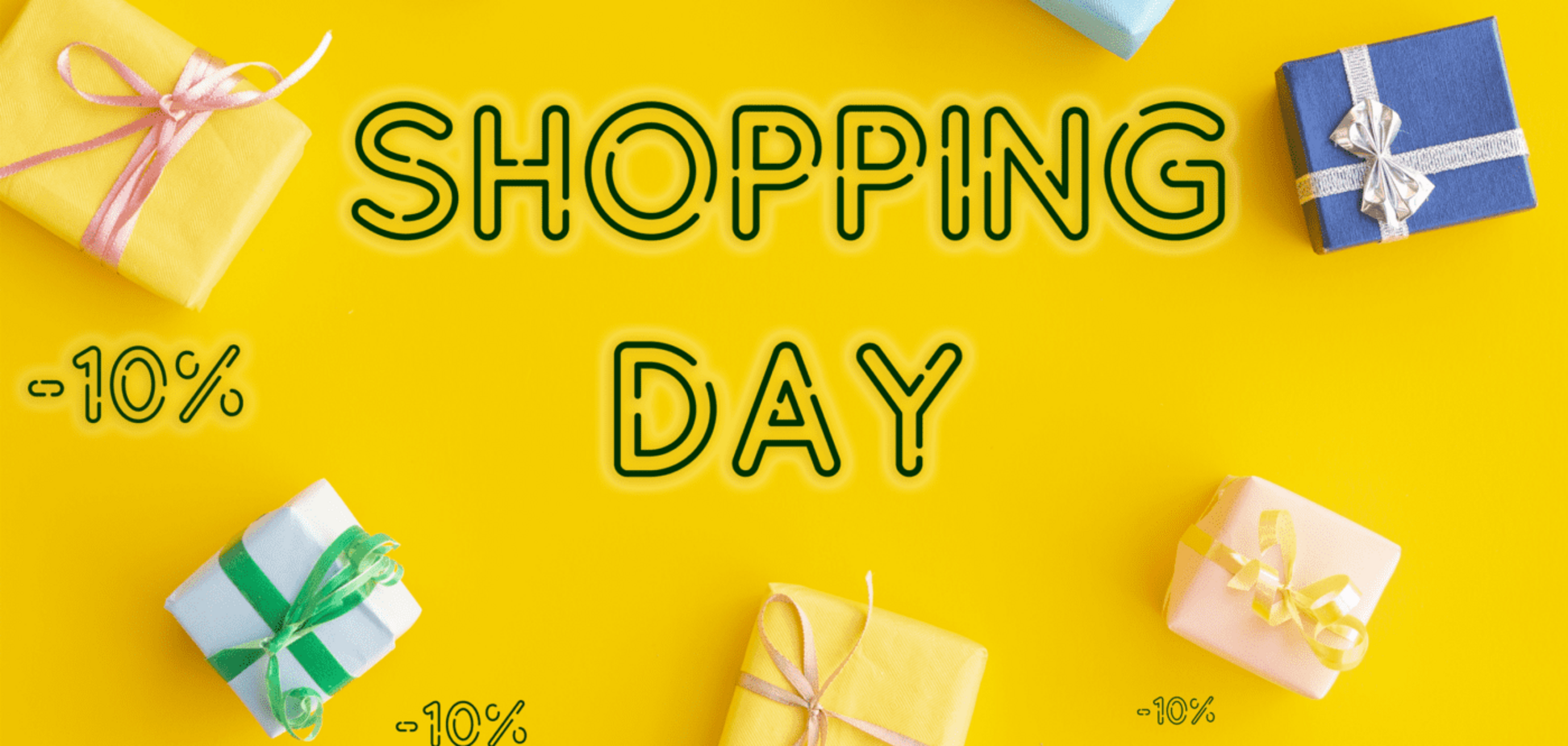 Всемирный день шопинга отмечается с 2009 года