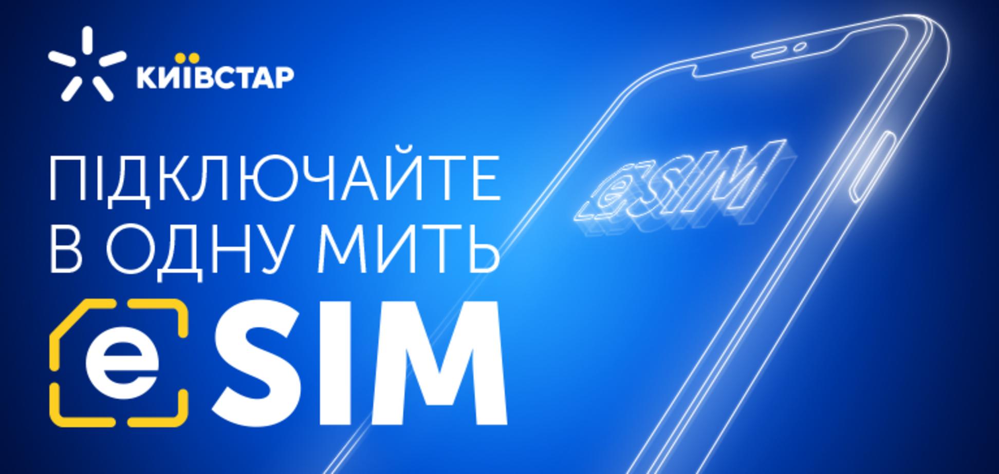 'Киевстар' запустил услугу eSIM
