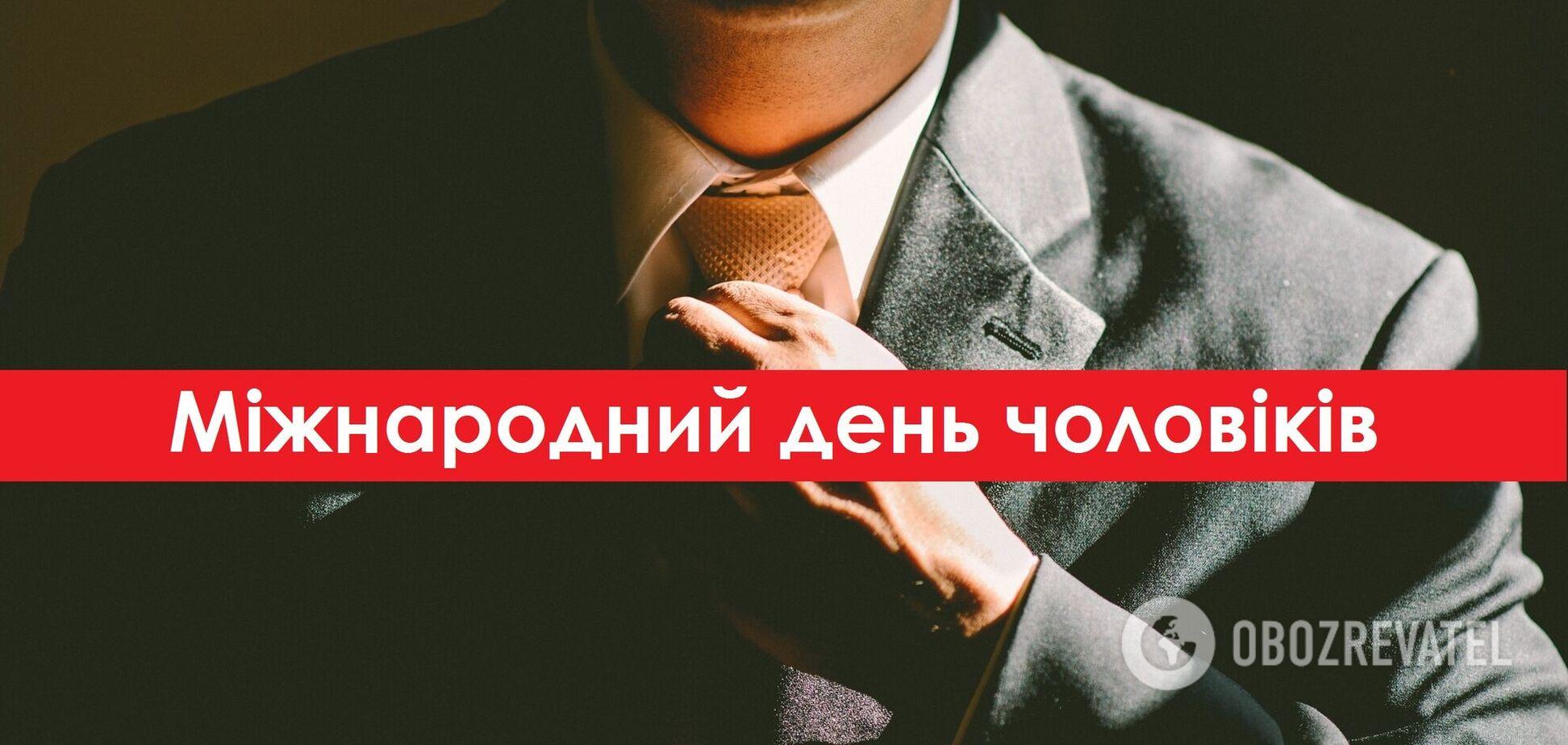 Международный день мужчин празднуют 19 ноября