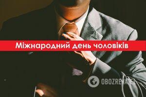 Міжнародний день чоловіків святкують 19 листопада