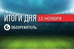 Стал известен полный состав группы Украины на Евро-2020: спортивные итоги 12 ноября