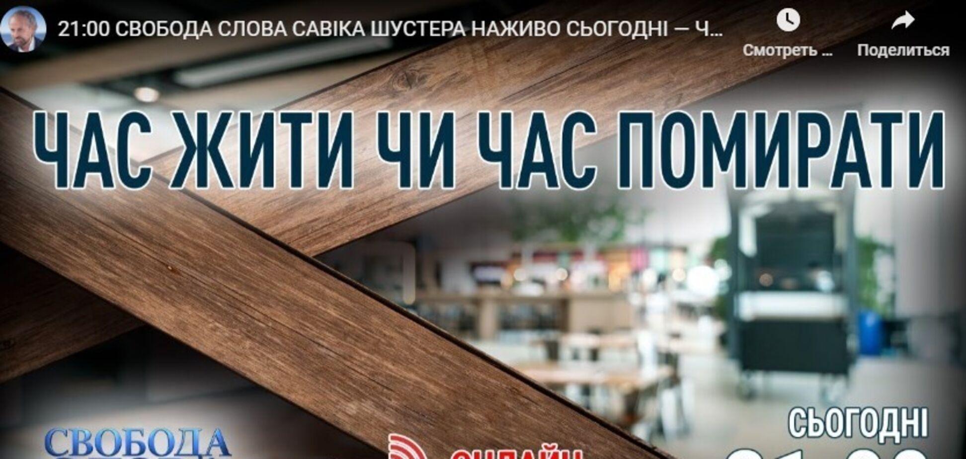 В 'Свободе слова Савика Шустера' обсудят проблемы коронавируса в Украине