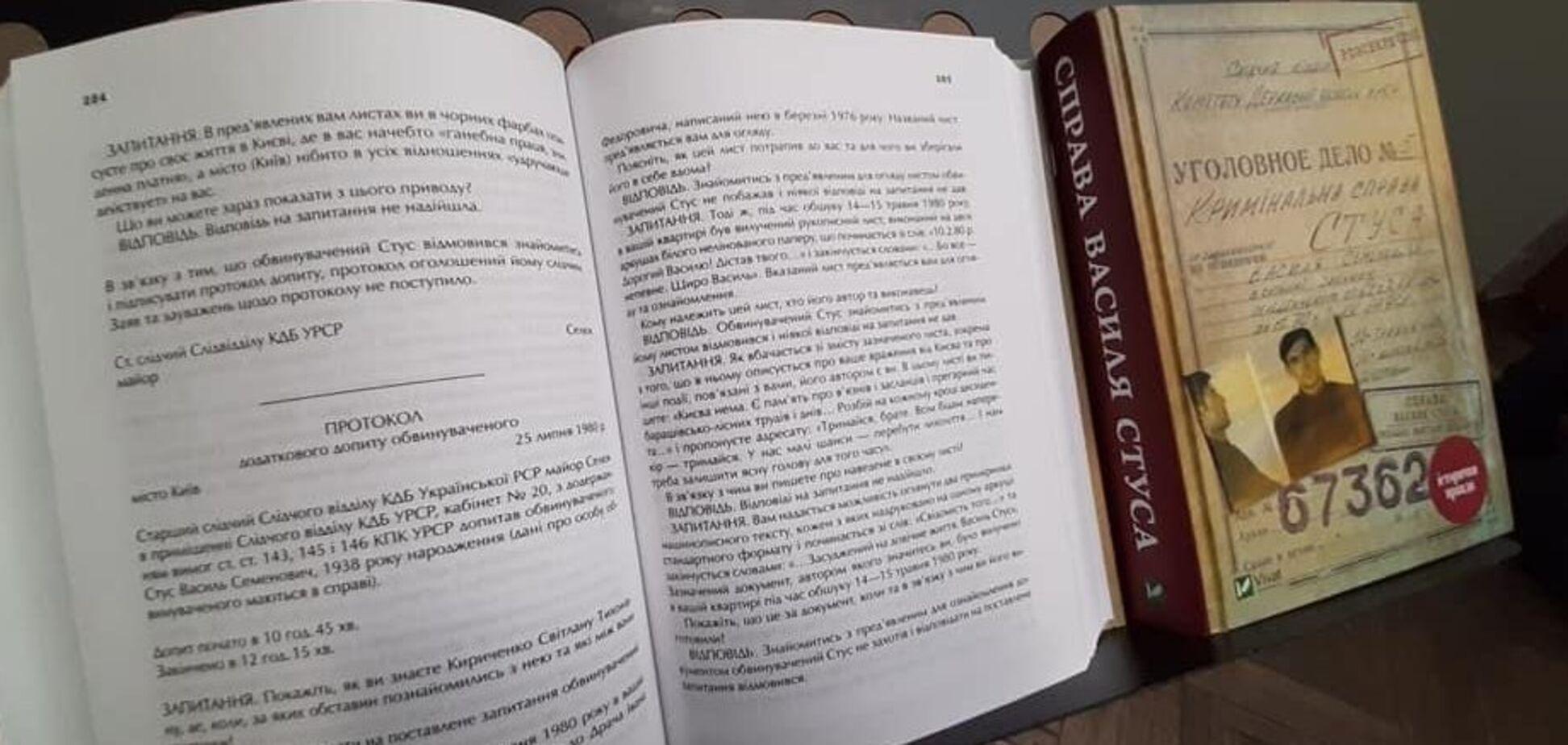 В библиотеки на Луганщине привезли первые книги 'Дело Василия Стуса', – Геращенко