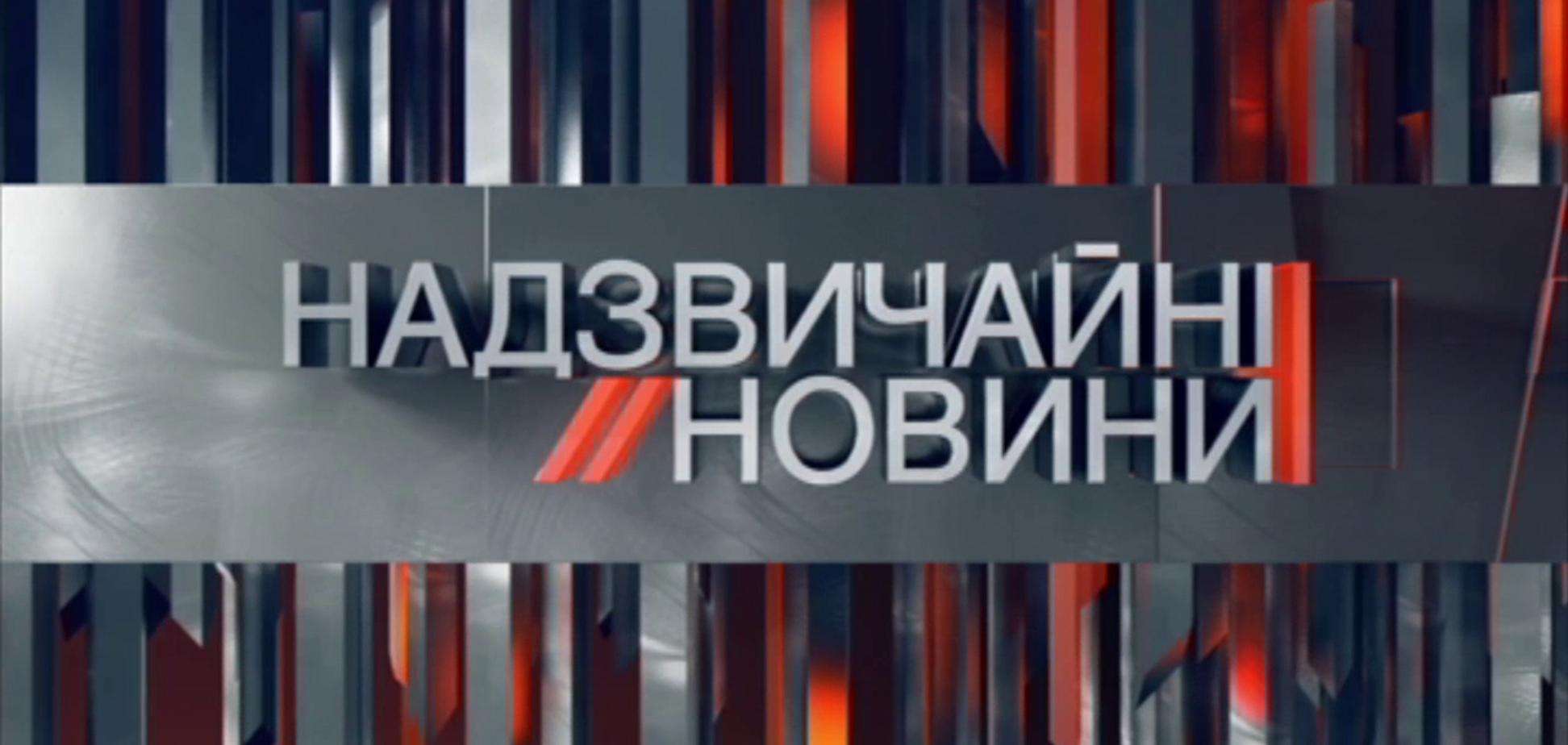 Известные журналисты и антикоррупционные активисты обвинили 'Чрезвычайные новости' в размещении заказных материалов и черном пиаре