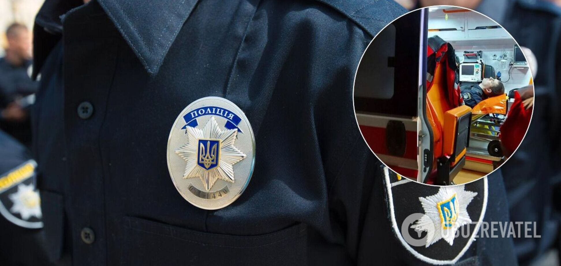 Поліцейський отримав три поранення