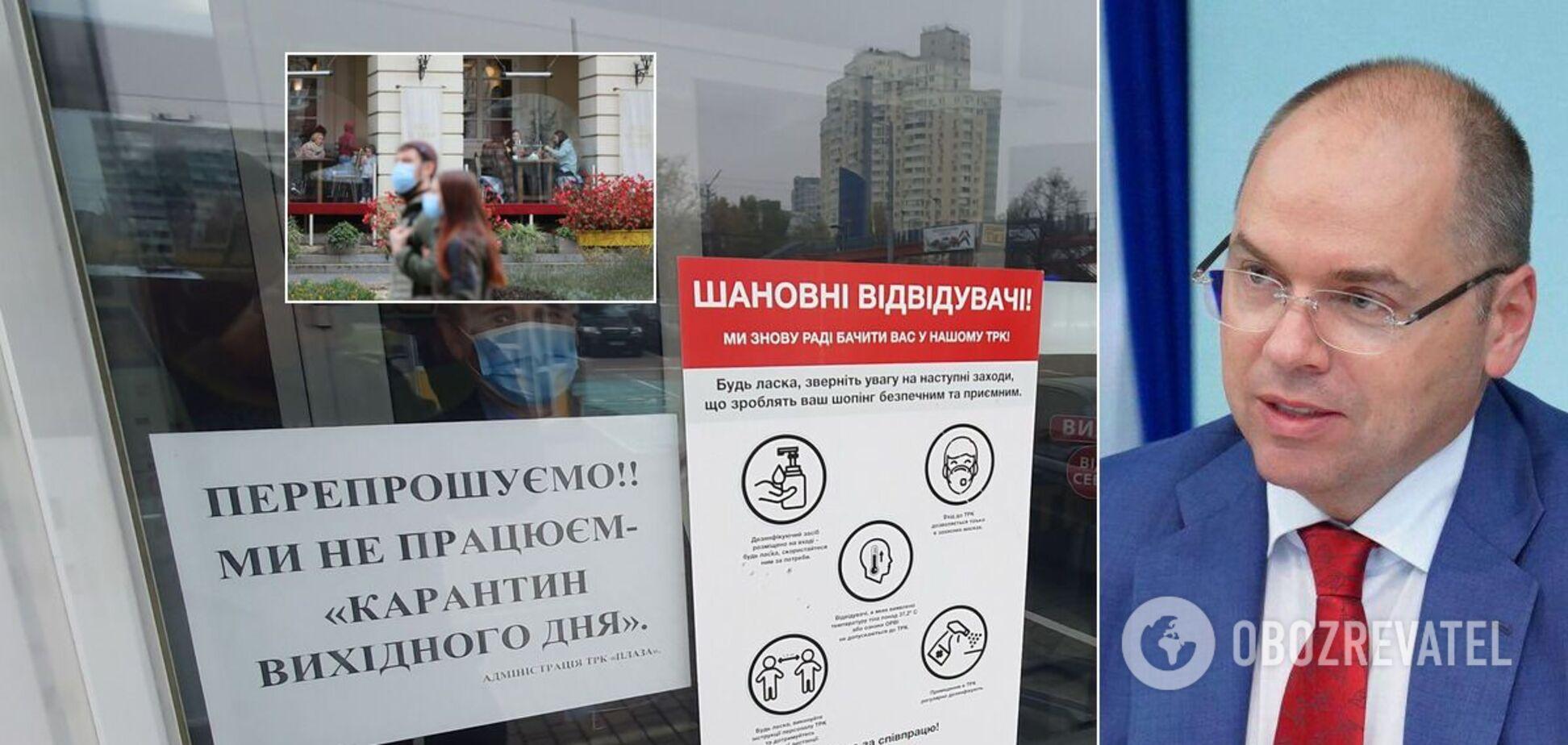 Карантин выходного дня в Украине