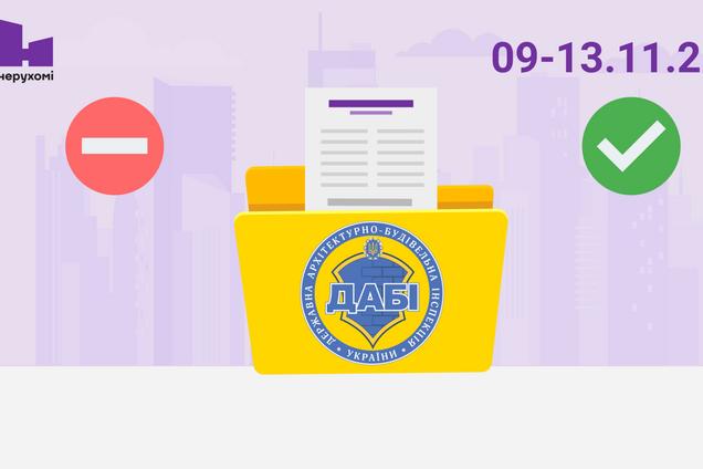 Обзор работы ГАСИ за неделю: кому отказала, а кому выдала разрешение инспекция