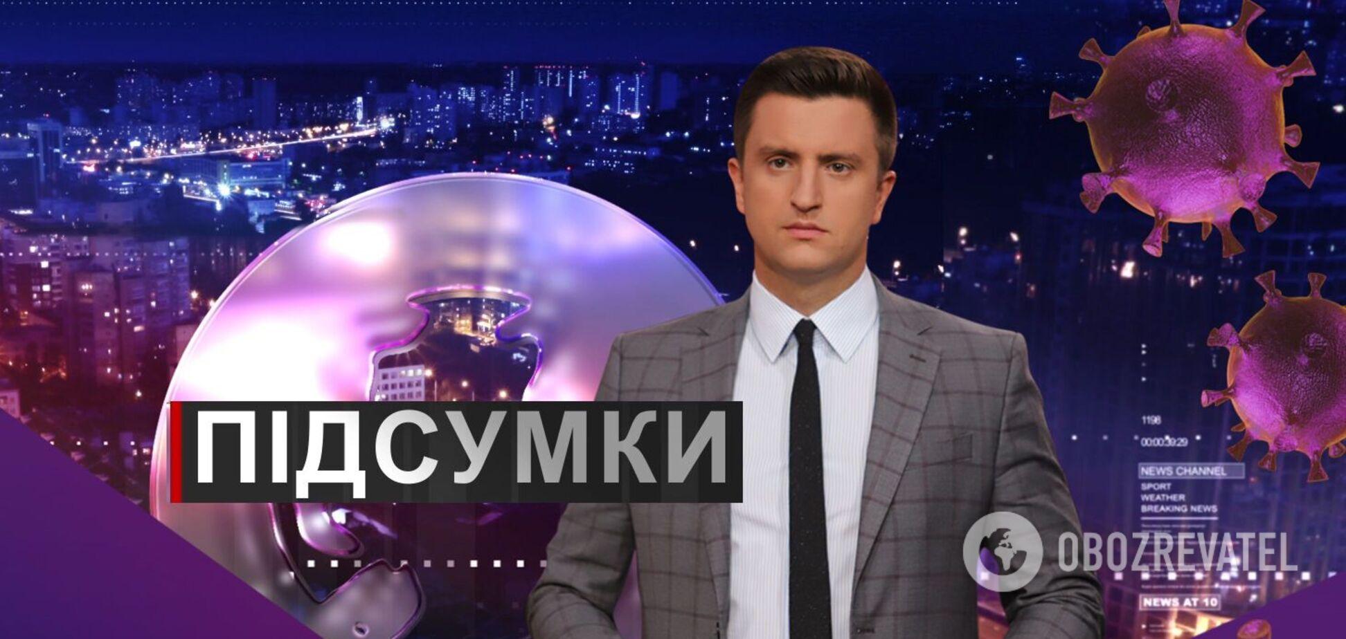 Підсумки дня з Вадимом Колодійчуком. Вівторок, 17 листопада